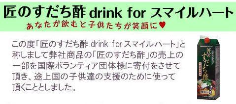 drink006